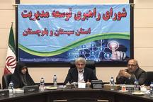 تحول و نوسازی سیستم اداری متناسب با توسعه سیستان و بلوچستان انجام شود