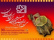 بلیتهای نیم بها و رایگان در جشنواره فیلمهای کودکان و نوجوانان