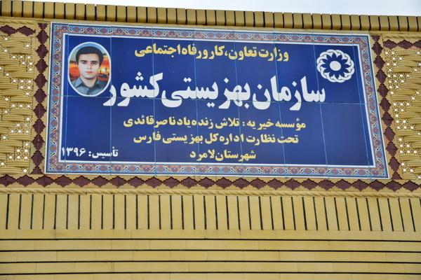 افتتاح نخستین مرکز جامع توانبخشی و خانه نگهداری از معلولین ذهنی شدید در لامرد