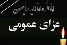 جمعه در کرمان عزای عمومی اعلام شد