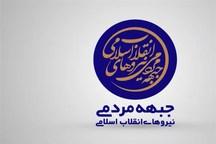 برنامهریزی جبهه مردمی نیروهای انقلاب برای رسیدن به کاندیدای واحد در حال انجام است