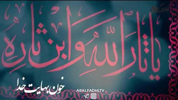 ایکاش به وصیت حضرت اباعبدالله (ع) عمل کنیم