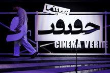 اکران 20 فیلم منتخب مستند آذربایجان شرقی در جشنواره «سینما حقیقت»