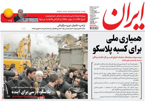 روزنامه ایران 3 بهمن 1395