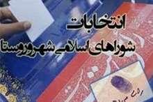 ثبت نام بیش از  3 هزار نامزد شورا در ارومیه  هنوز یک ساعت مهلت برای نام نویسی باقی است