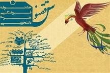 لرستان رتبه نخست جشنواره دانشجویی ققنوس را کسب کرد