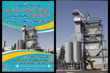 کارخانه آسفالت 160 تنی تمام اتوماتیک شهرداری تبریز  به بهره برداری میرسد