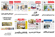 صفحه اول روزنامه های اصفهان- شنبه 29 دی