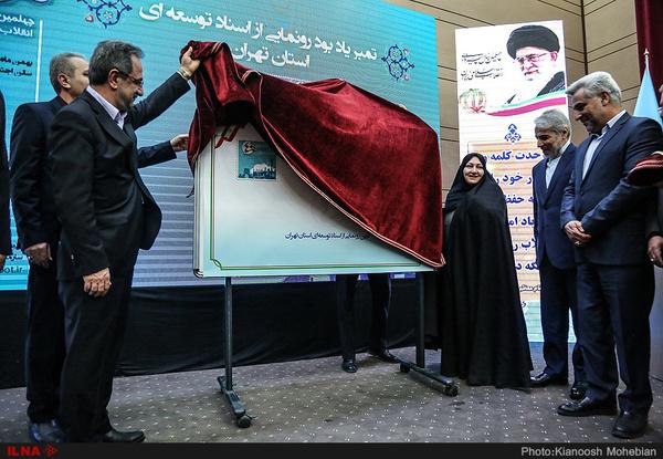 سند توسعهای استان تهران با حضور نوبخت رونمایی شد