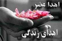 اهدای عضو دختر 17ساله  پنجمین اهدای عضو در کرمانشاه به ثبت رسید