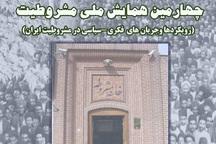 چهارمین همایش ملی مشروطیت در تبریز برگزار میشود