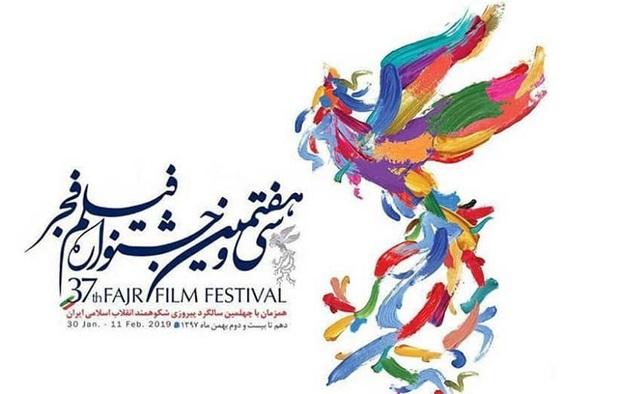 شهرری میزبان جشنواره فیلم فجر است