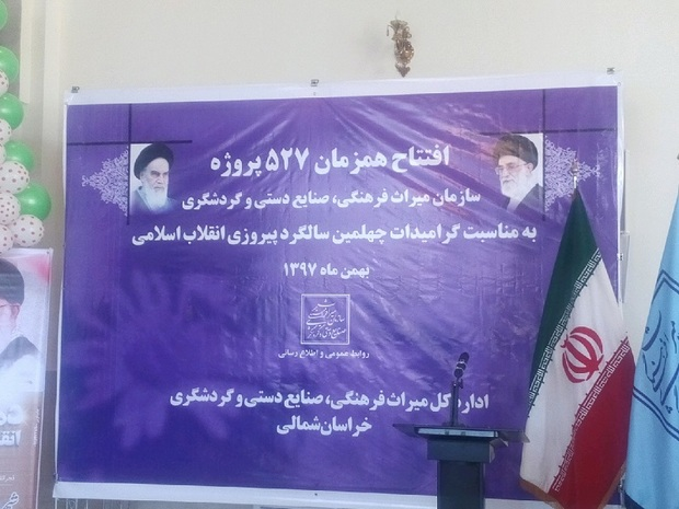 20 پروژه میراث فرهنگی در خراسان شمالی افتتاح شد