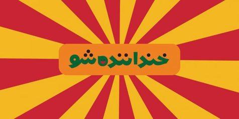 """سریال نوروزی با هنرنمایی برگزیدگان """"خنداننده شو"""""""