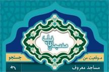 نرم افزار مسجدیاب 'محراب' رونمایی شد