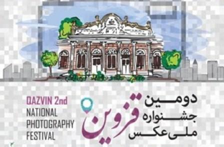 دومین جشنواره ملی عکس قزوین برگزار شد