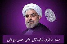 ستاد مرکزی نمایندگان حامی روحانی فعالیت خود را به صورت رسمی آغاز کرد