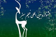 اکران فیلمهای جشنواره بینالمللی «فیلم سبز» در کاشان