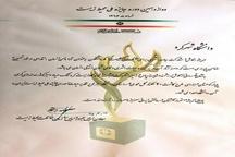 اهداء لوح تقدیر جایزه ملی محیط زیست ایران به دانشگاه شهرکرد