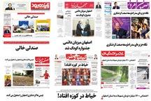 صفحه اول روزنامه های امروز اصفهان- چهارشنبه 26 اردیبهشت