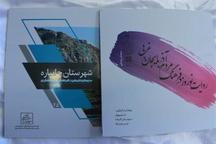 2 کتابچه با عناوین نوروز در آذربایجان غربی و گردشگری در چایپاره منتشر شد
