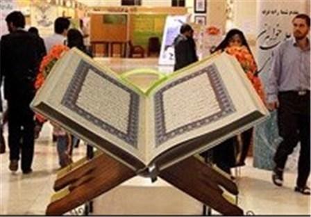 عضویت رایگان کتابخانه های تهران در نمایشگاه قرآن