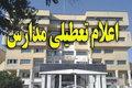 تعطیلی شیفت صبح مدارس مقطع ابتدایی در زاهدان 