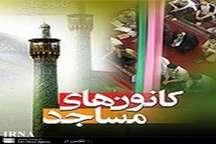 فعالیت 334 کانون فرهنگی و هنری در مساجد استان زنجان