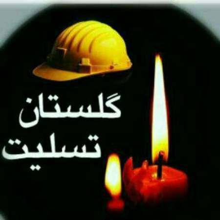 مسئولان گلستان جانباختن شماری از کارگران معدن آزادشهر را تسلیت گفتند