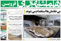 روزنامه همشهری: مهرگان غم نان دارد