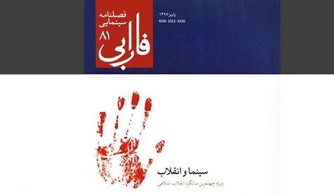فصلنامه فارابی ویژه سینما و انقلاب منتشر شد