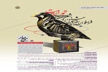 ارسال بیش از ٤٧٣ اثر به دبیرخانه جشنواره شعر منطقه ای «تمدار بیت»