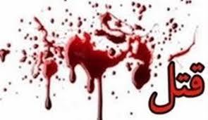 دستگیری قاتل خرمشهری دوساعت بعد از جنایت