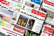 اوج و حضیض مطبوعات اصفهان