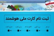 230 هزار نفر در گلستان هنوز کارت ملی هوشمند نگرفته اند