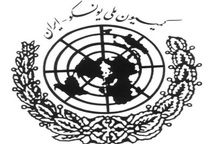 نخستین دفتر منطقه ای کمیسیون ملی یونسکو در یزد افتتاح شد