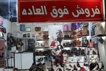 فروش فوق العاده واحدهای صنفی در فردوس آغاز شد