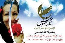 برگزاری دومین همایش آواز ققنوس ویژه پاسداشت یاد و خاطره خبرنگار مرحوم عفت فتحی