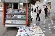تیترهای 29 اردیبهشت ماه روزنامه های کهگیلویه و بویراحمد