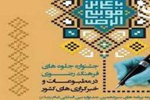 مهلت شرکت در جشنواره جلوه های فرهنگ رضوی در رسانه ها تمدید شد