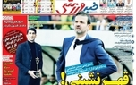 روزنامههای ورزشی 17 آذر 1398