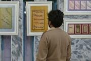 نمایشگاه آثار منشی گنابادی از اساتید خوشنویسی قرن دهم گشایش یافت