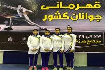 یزد قهرمان مسابقات شمشیربازی سابر دختران کشور شد