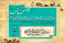 برگزاری نمایشگاه خوشنویسی در ساری