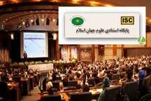 پایگاه استنادی علوم جهان اسلام: 50 دانشگاه و پژوهشگاه کشور در جمع موثرترین های دنیا قرار گرفتند