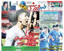 روزنامههای ورزشی 2 خرداد 1398