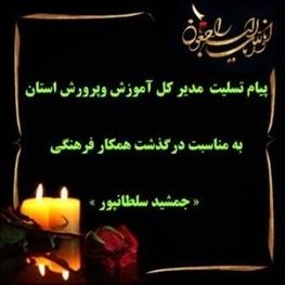 تسلیت مدیر کل آموزش وپرورش استان چهار محال وبختیاری برای درگذشت یک همکار
