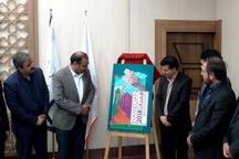 پوستر همدان 2018 رونمایی شد