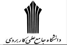 تعطیلی و توقف فعالیت سه مرکز دانشگاه علمی کاربردی در آذربایجان شرقی
