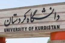 تمام دانشجویان متقاضی خوابگاه دانشگاه کردستان اسکان یافتند